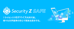 Security Z SAFE